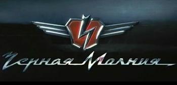 blacklightning-logo-trailer-tsrimg