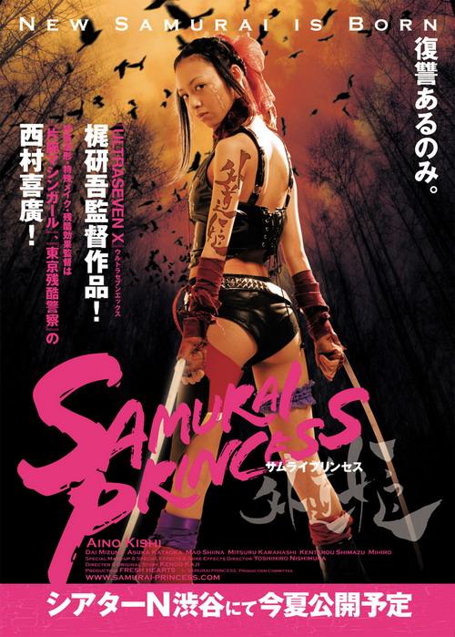 samurai_princess_02