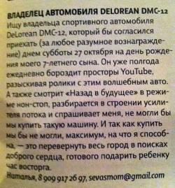 Anuncio buscando un DeLorean DMC-12